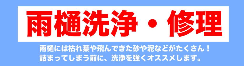 雨樋修理_春日市