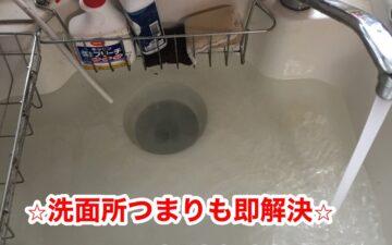 洗面所_詰まり_修理