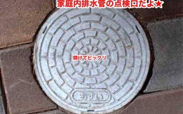 排水管_点検_修理_水道修理